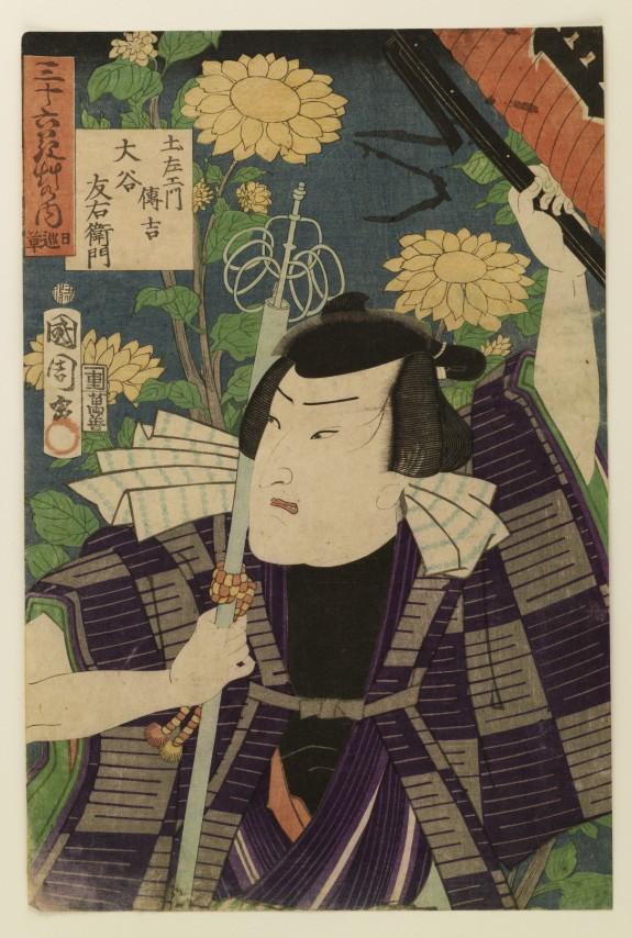 Sanjuroku [ ]kusa no uchi