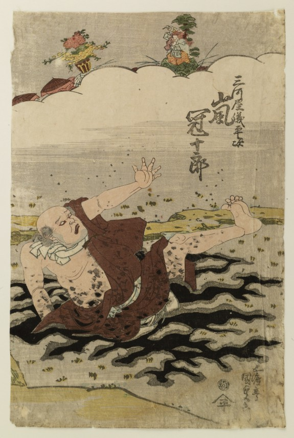Arashi Kanjuro as Giheiji in Mud