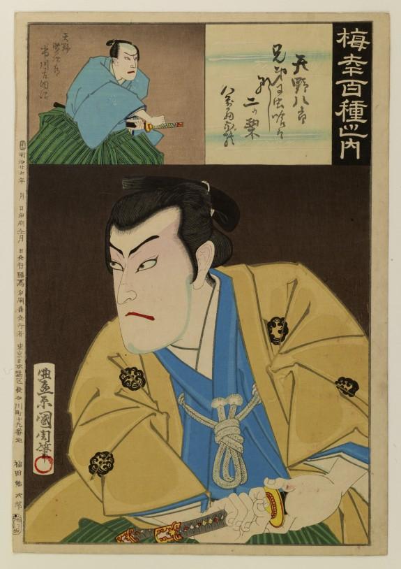 Baiko hyakushu no uchi