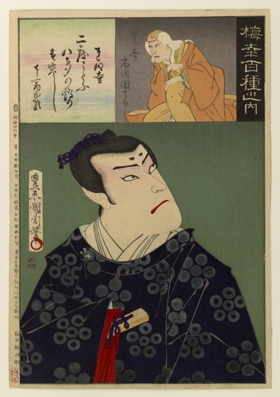 Baiko hyakushi no uchi