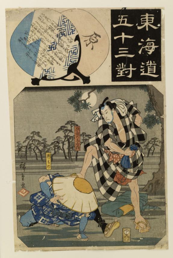Harajuku no Yoemon beating a bandit