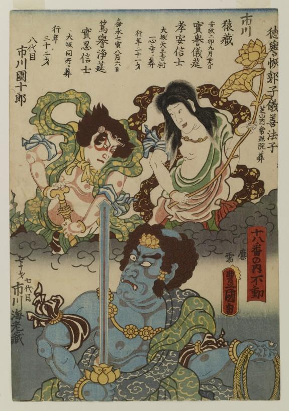 Juhachiban no uchi Fudo
