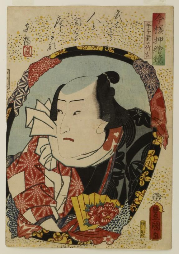 Imayo oshi-e kagami