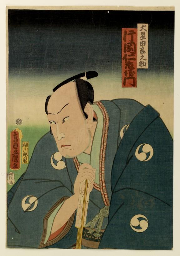Kataoke Nizaemon VIII as Oboshi Yuranosuke