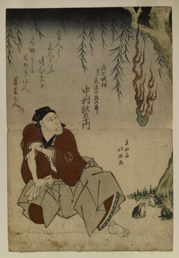 Keisei Omonguchi