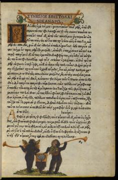 Epistolae diversorum philosophorum, oratorum, rhetorum,Ed: Marcus Musurus