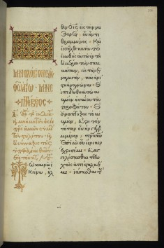 Title page of the Menologion