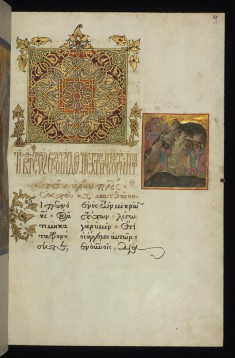 "Ornamented headpiece and initial letter ""E"" with the parable of the lost sheep"