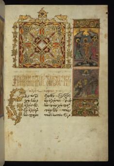 Leaf from a Gospel Lectionary: Ornamented Headpiece and Initial E with the Resurrection of Christ and John the Baptist Preaching