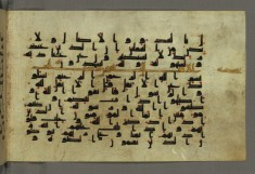 Illuminated Text Page with Indication of Prostration (sajdah)