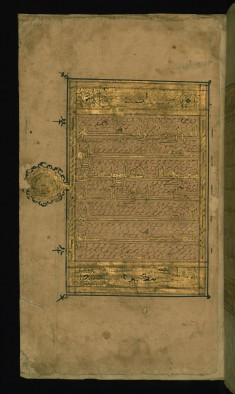 Left Side of an Illuminated Explicit with the Creed that the Qur'an is God's Word Uncreated