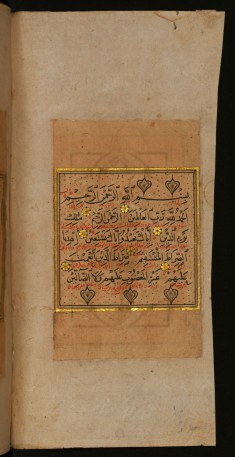 Incipit Page for Chapter 1 of the Qur'an