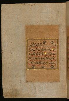 Initial Verses of Chapter 2 of the Qur'an