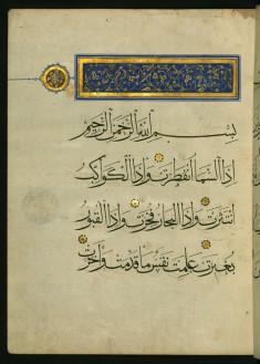 Illuminated Sura Title