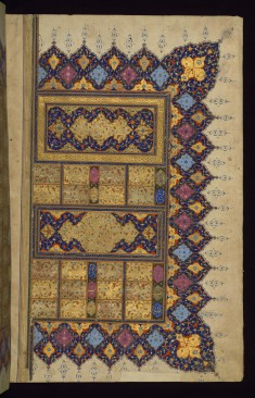 Leaf from Qur'an: Right Side of a Double-page Table of Divination (Bibliomancy or tafa'ul)