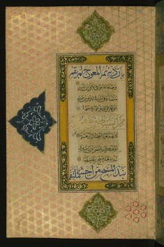 Leaf from Poem in Honor of the Prophet Muhammad