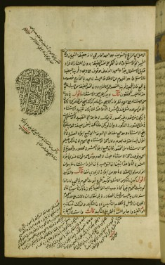 Text Page with the Seal of the Vizier al-Shahid 'Ali Pasha