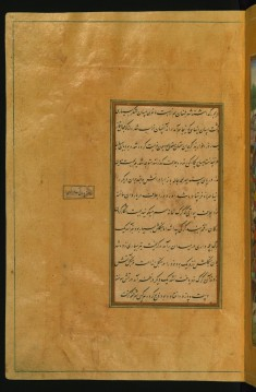 Leaf from the Baburnama