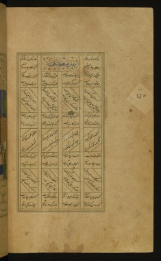 Text Page from the Story of Laylá and Majnun