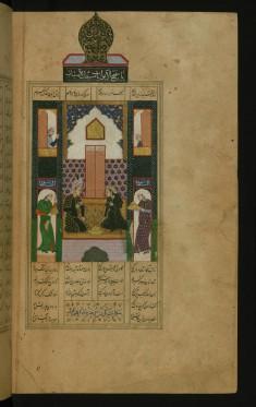 Bahram Gur and the Indian Princess