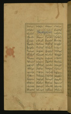 Text Page from the Iskandarnamah