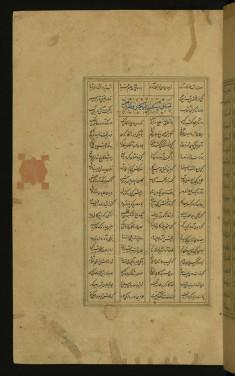 Text Page from the Iskandarnamah