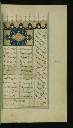 Illuminated Incipit of Kitab-i badayi'