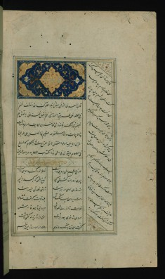 Illuminated Incipit of Kitab-i khabisat