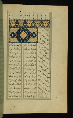 Illuminated Incipit of Kitab-i Bustan