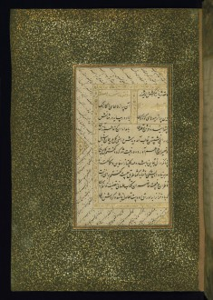 Leaf from Two works of Sa`di: The Rose Garden (Gulistan) and The Orchard (Bustan)