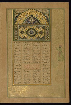 Incipit Page with Illuminated Headpiece from the Khamsa (Quintet) of Amir Khusraw Dihlavi