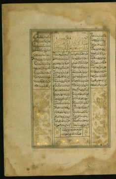 Leaf from Collection of Poems (masnavi)