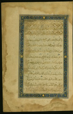 Illuminated Preface to the Fifth Book of the Collection of Poems (masnavi)