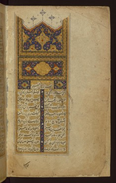 Illuminated Incipit with Headpiece