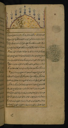 Incipit Page with Illuminated Headpiece and Bequest (Waqf) Stamp