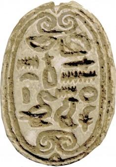 Scarab with Name of Sa-nebet-Junet