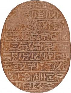 Heart Scarab of Hati-iay