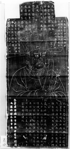 Portrait-kuo chun(famous prime minister)
