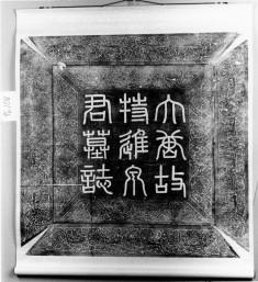 Epitaph tablet