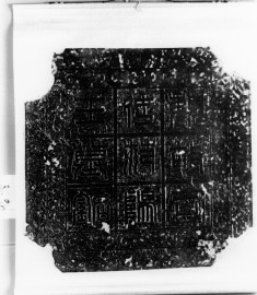 Epitaph tablet of prince fan yang