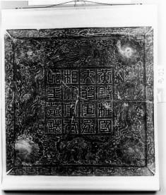 Tomb epitaph;four cardinal creatures