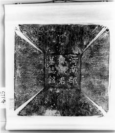 Epitaph stele text; civil official