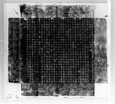 Epitaph of zhu hsi, 9 monsters in border