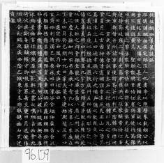 Rubbing of the Epitaph of Hu Zhaoyi