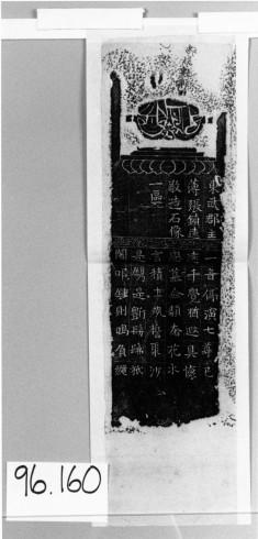 Image of the sakya buddha w.inscription
