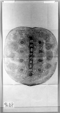 Inscription for yuan