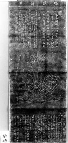 Poem and painting of auspicious lotus
