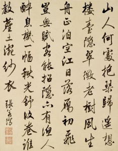 Colophon Page of Album with Calligraphy