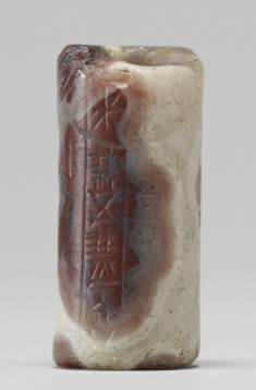 Cylinder Seal with a Standing Figure and an Inscription