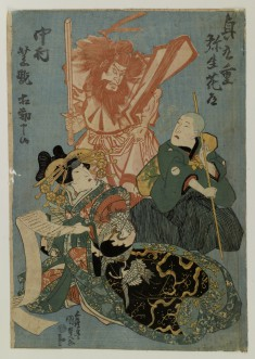 Shoki, Oiran and a Blind Monk